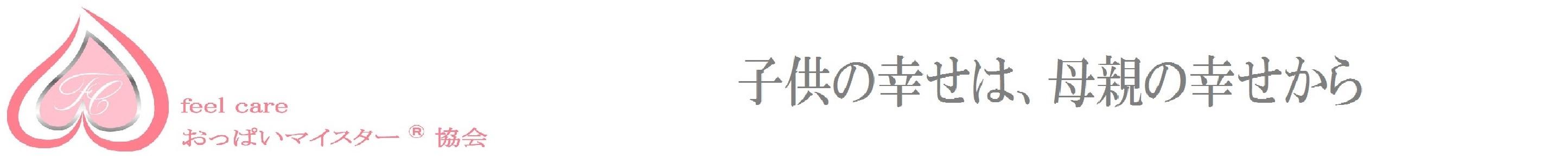 feel careおっぱいマイスター®協会